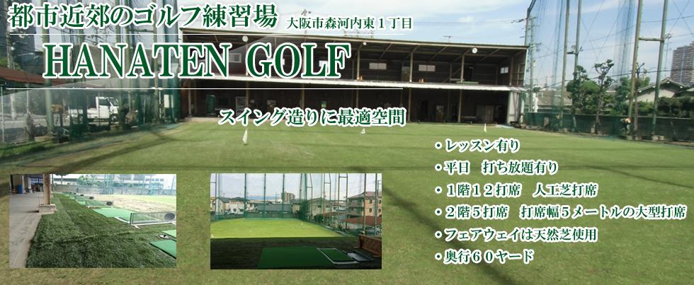 サービス内容 - 東大阪市ゴルフ練習場 放出ゴルフ練習場!打ち放題、プロのゴルフレッスン有
